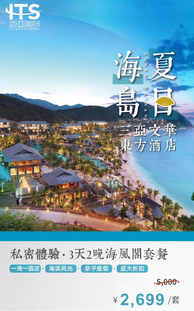 三亚文华东方酒店图文1.jpg