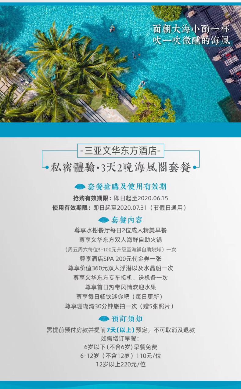 三亚文华东方酒店图文2.jpg