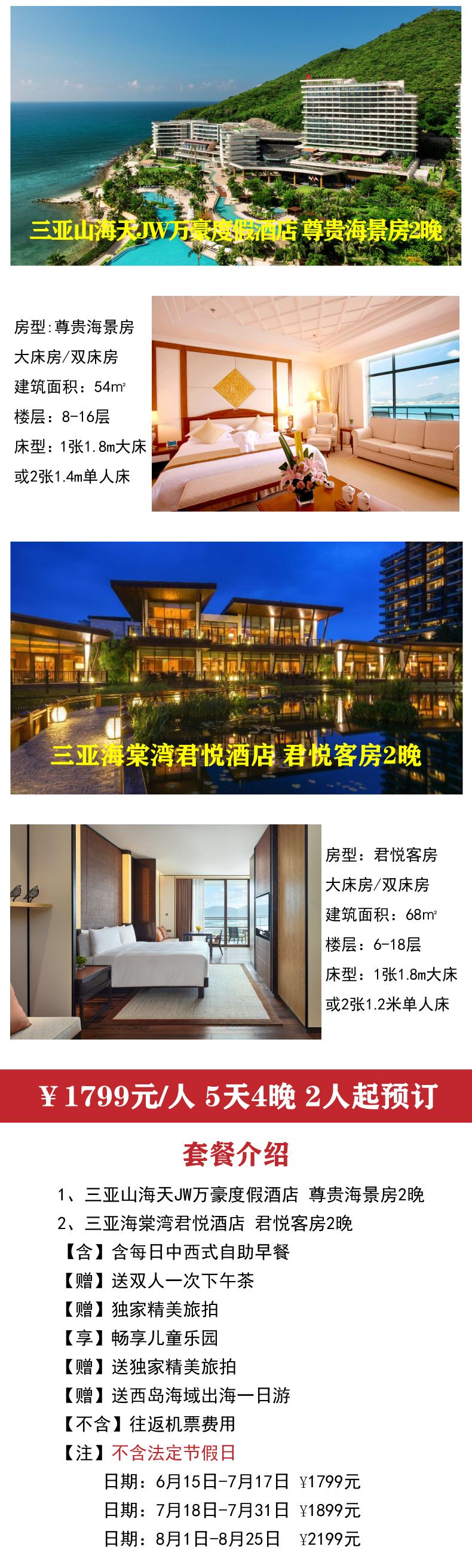 三亚山海天JW万豪度假酒店+三亚海棠湾君悦酒店-图文1.jpg