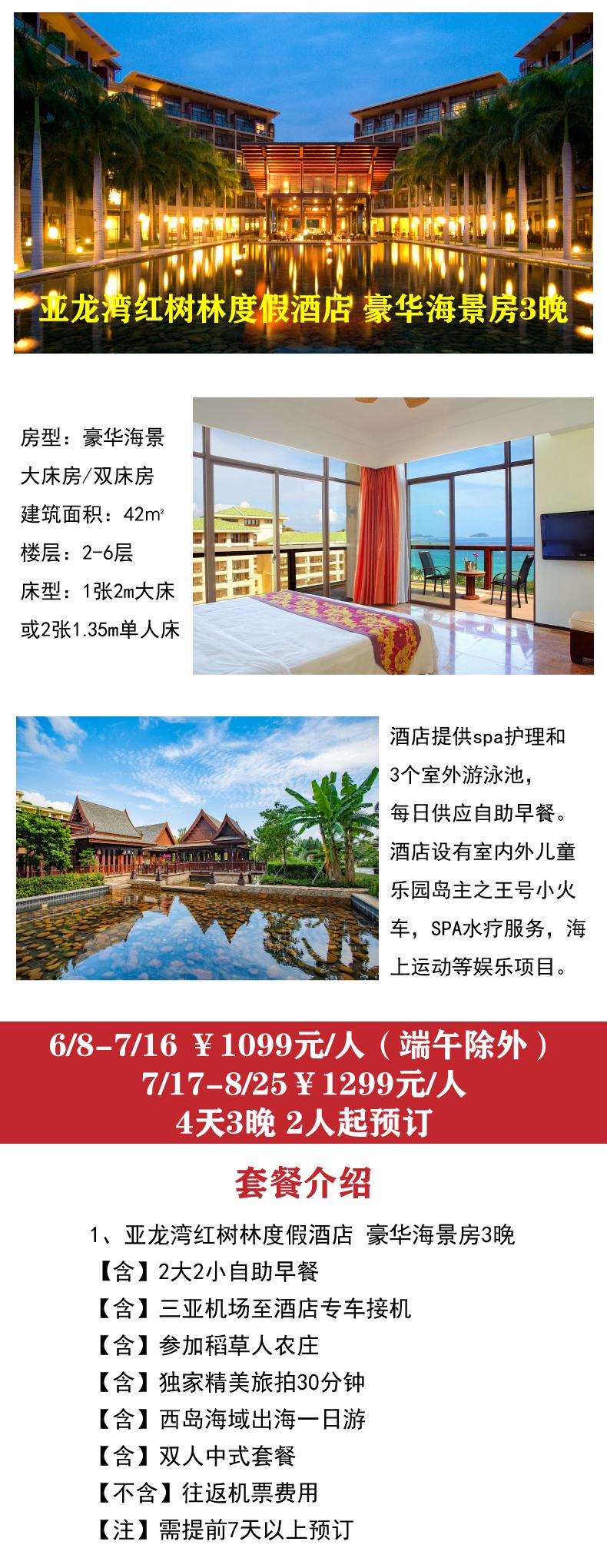 三亚亚龙湾红树林度假酒店-图文合并.jpg