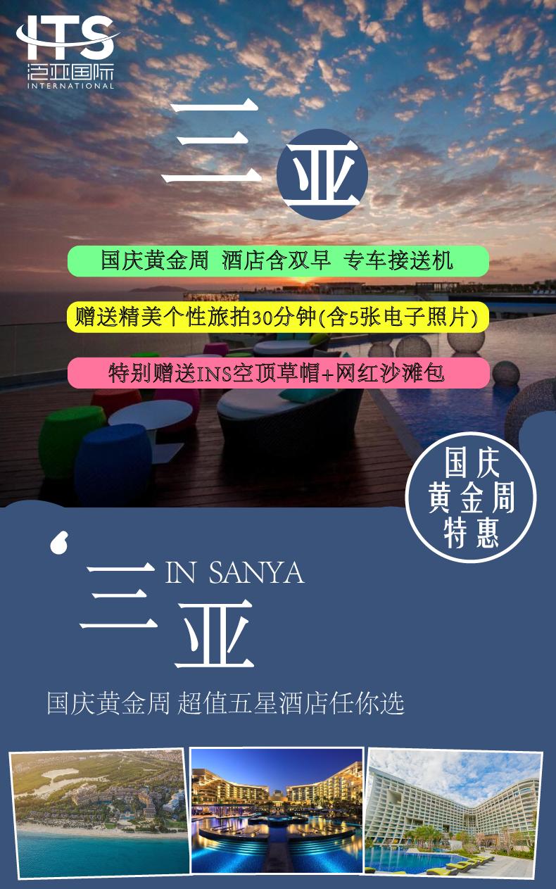 国庆黄金周-三亚4晚5天自由行1.jpg