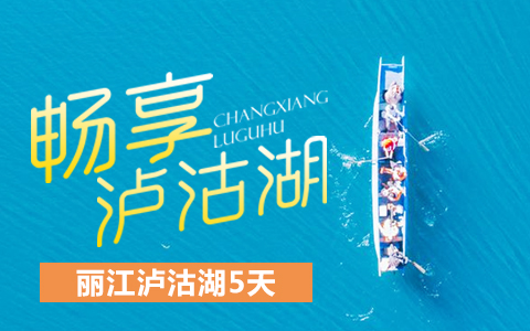 畅享泸沽湖-丽江、泸沽湖精品小包团双飞五日游