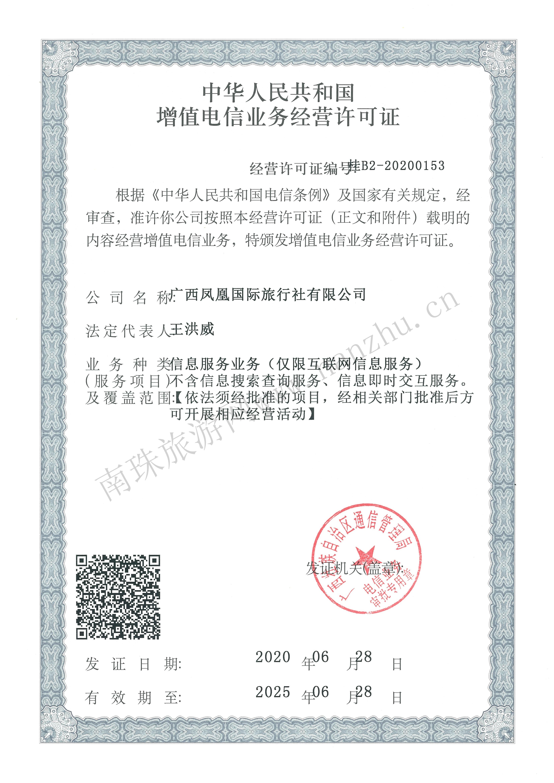 增值电信业务经营许可证1-水印.jpg
