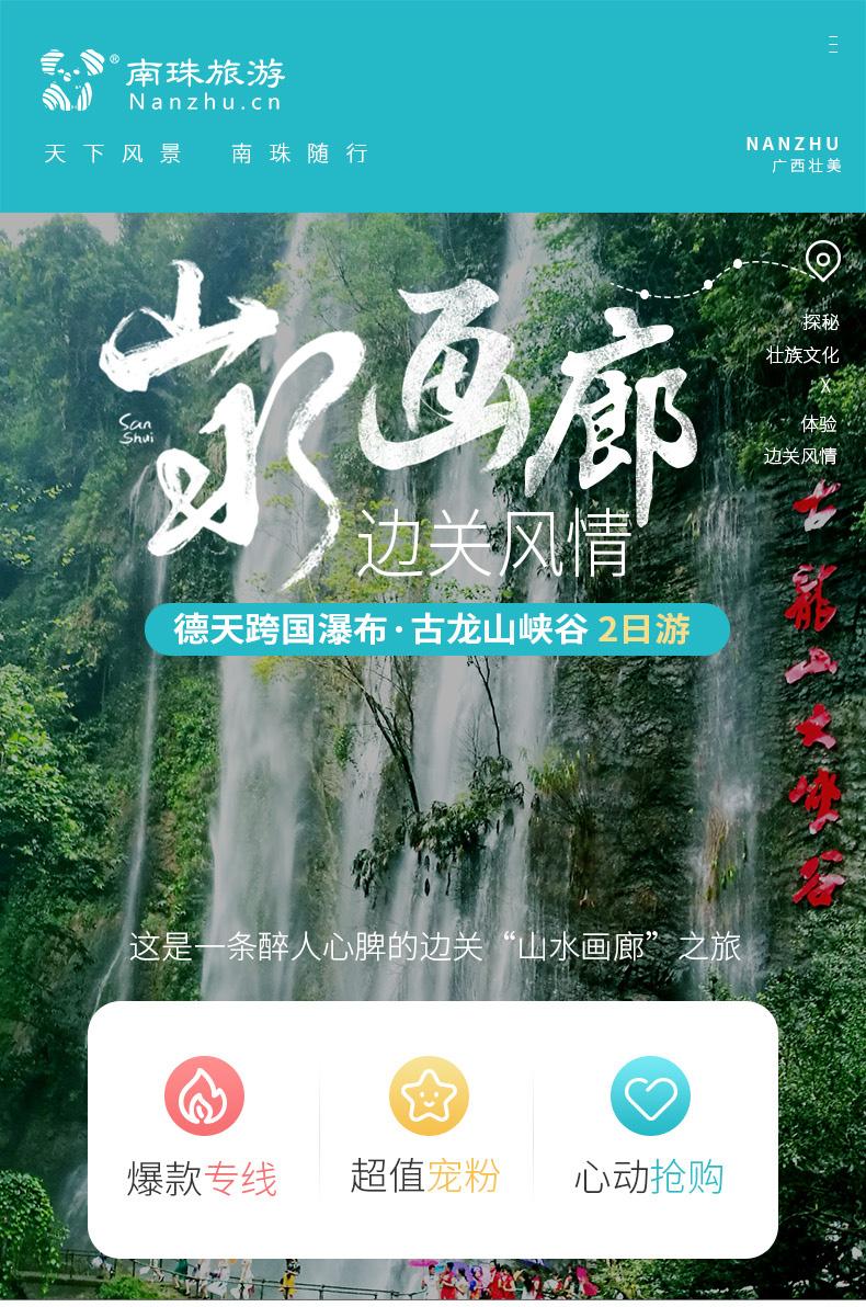 德天-古龙-2日游-小程序版本_01.jpg
