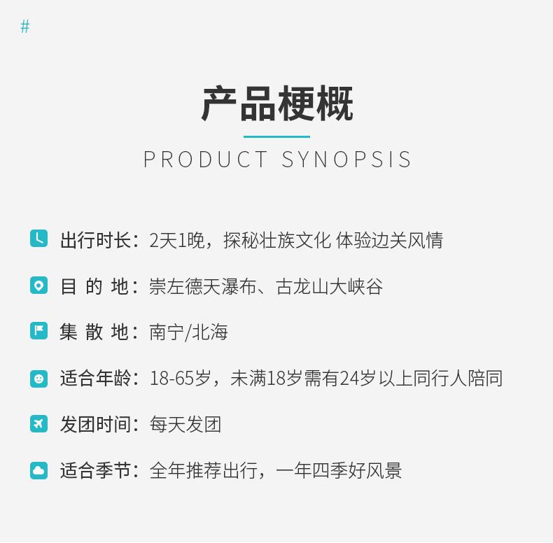 德天-古龙-2日游-小程序版本_11.jpg