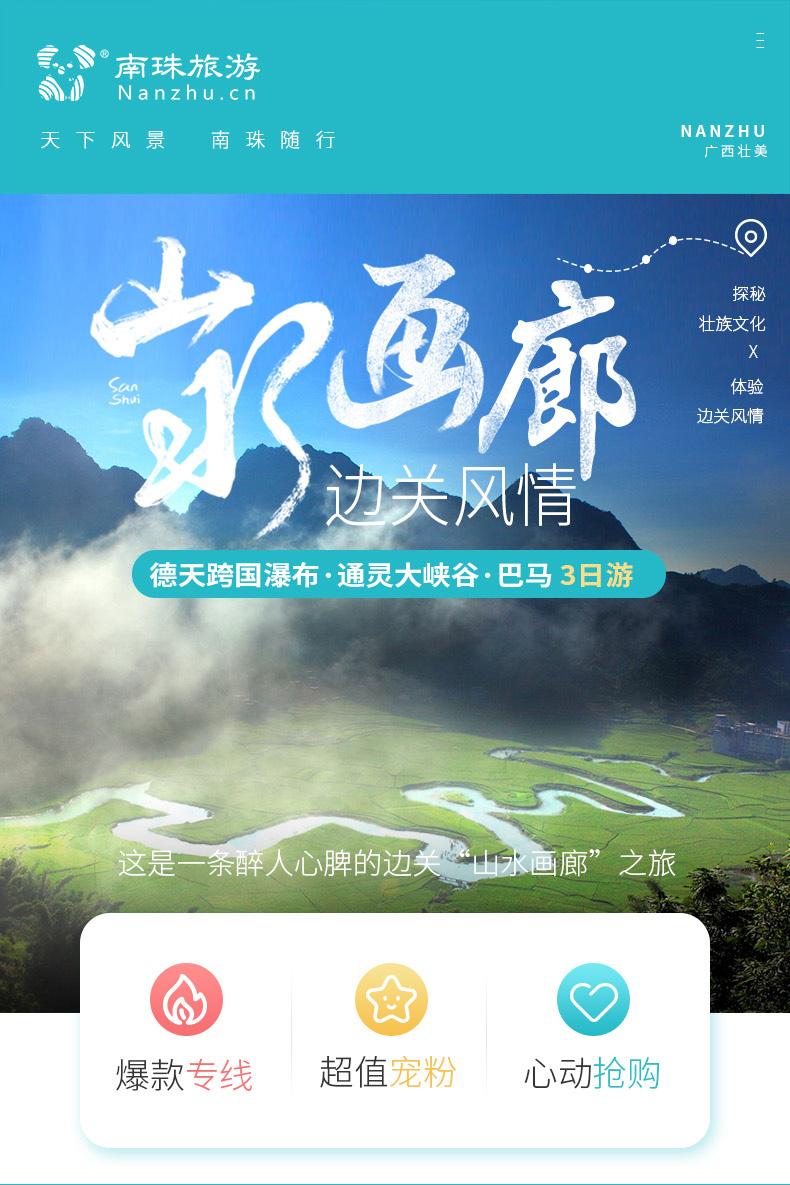 德天-通灵-巴马-3日游-小程序版本_01.jpg