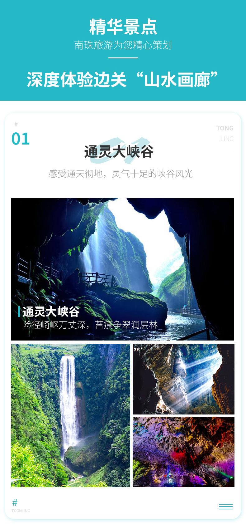 德天-通灵-巴马-3日游-小程序版本_02.jpg