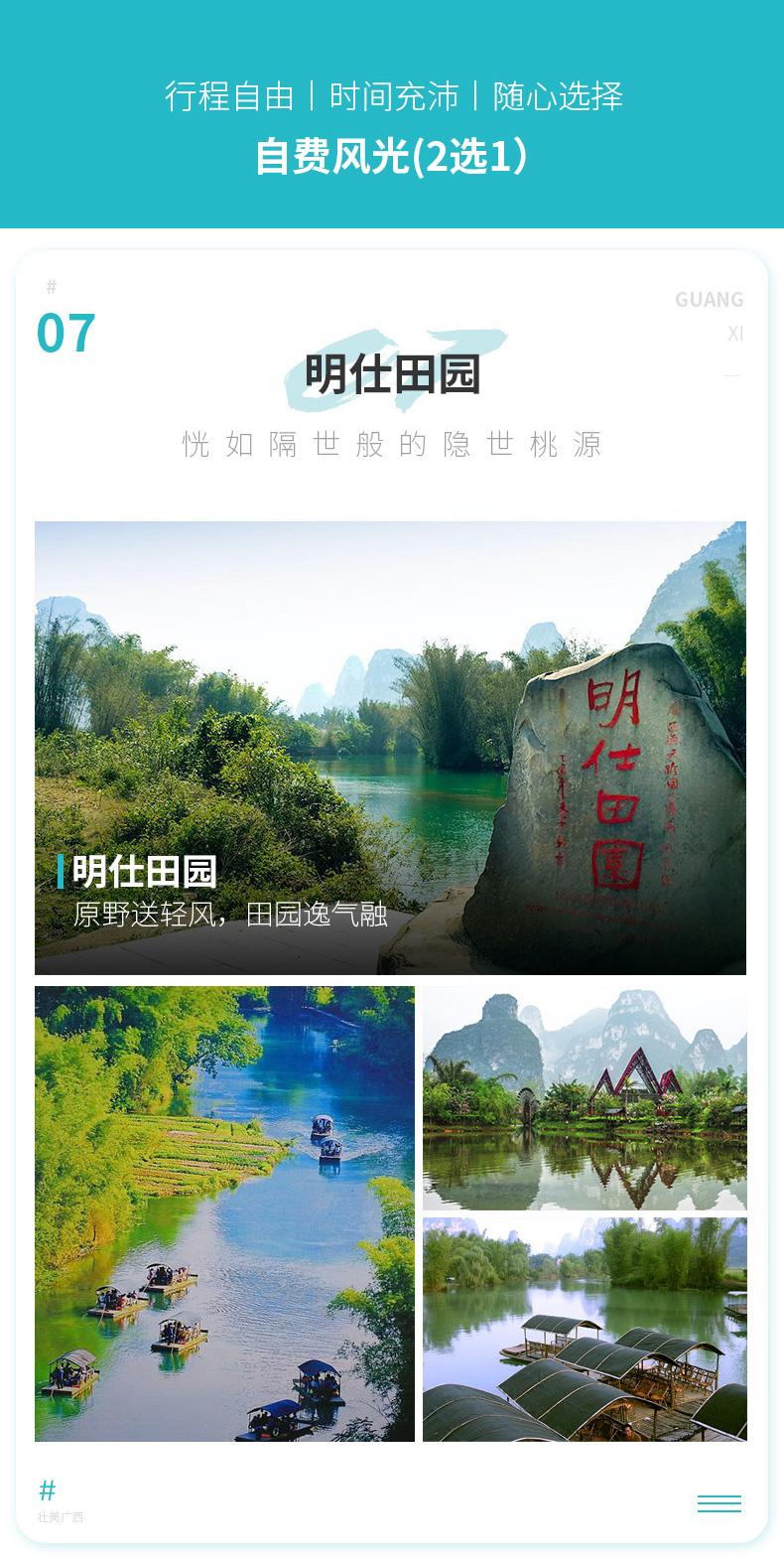 德天-通灵-巴马-3日游-小程序版本_08.jpg