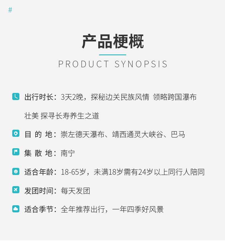 德天-通灵-巴马-3日游-小程序版本_13.jpg
