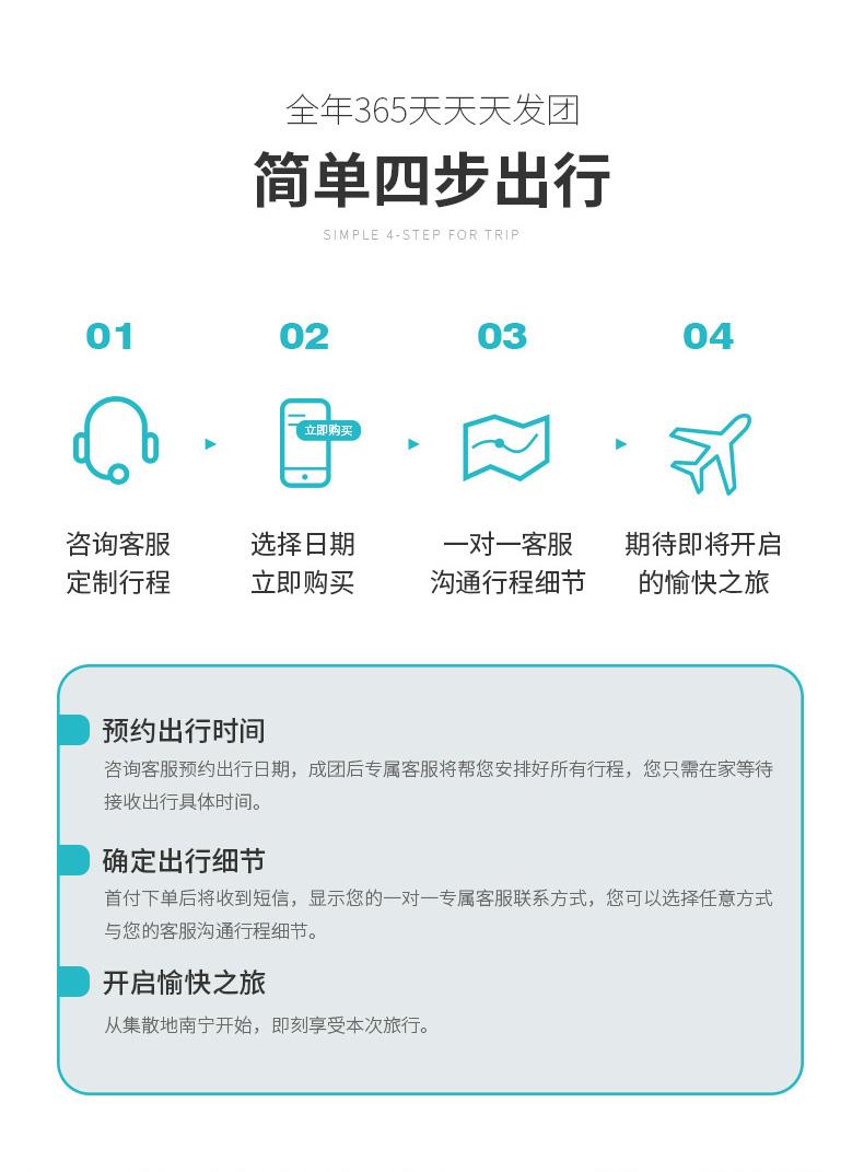 德天-通灵-巴马-3日游-小程序版本_14.jpg