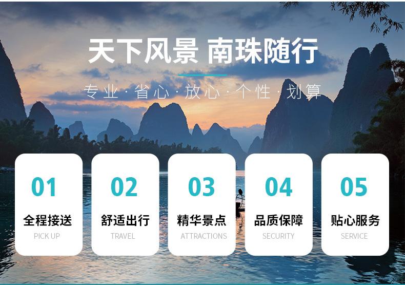 德天-通灵-巴马-3日游-小程序版本_15.jpg