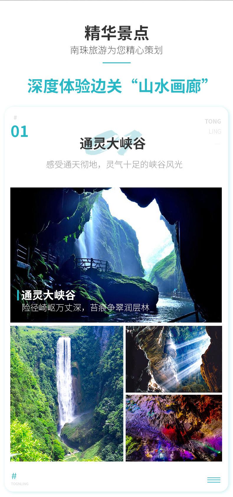 南宁-德天-通灵-4日游-详情页_02.jpg