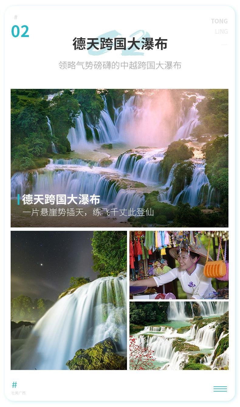 南宁-德天-通灵-4日游-详情页_03.jpg