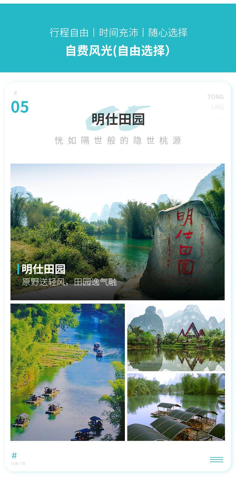 南宁-德天-通灵-4日游-详情页_06.jpg