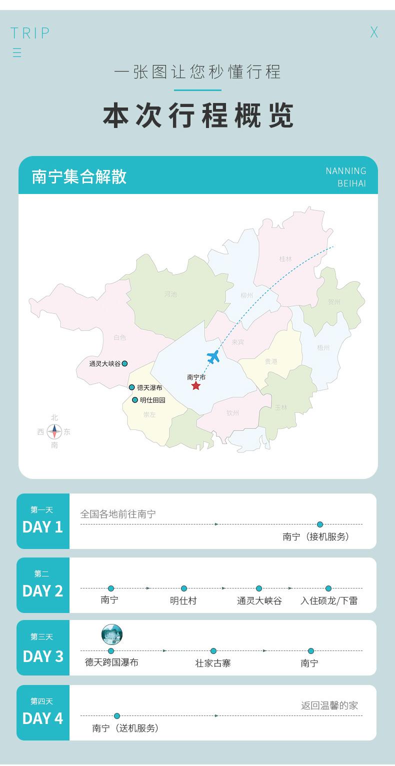 南宁-德天-通灵-4日游-详情页_10.jpg