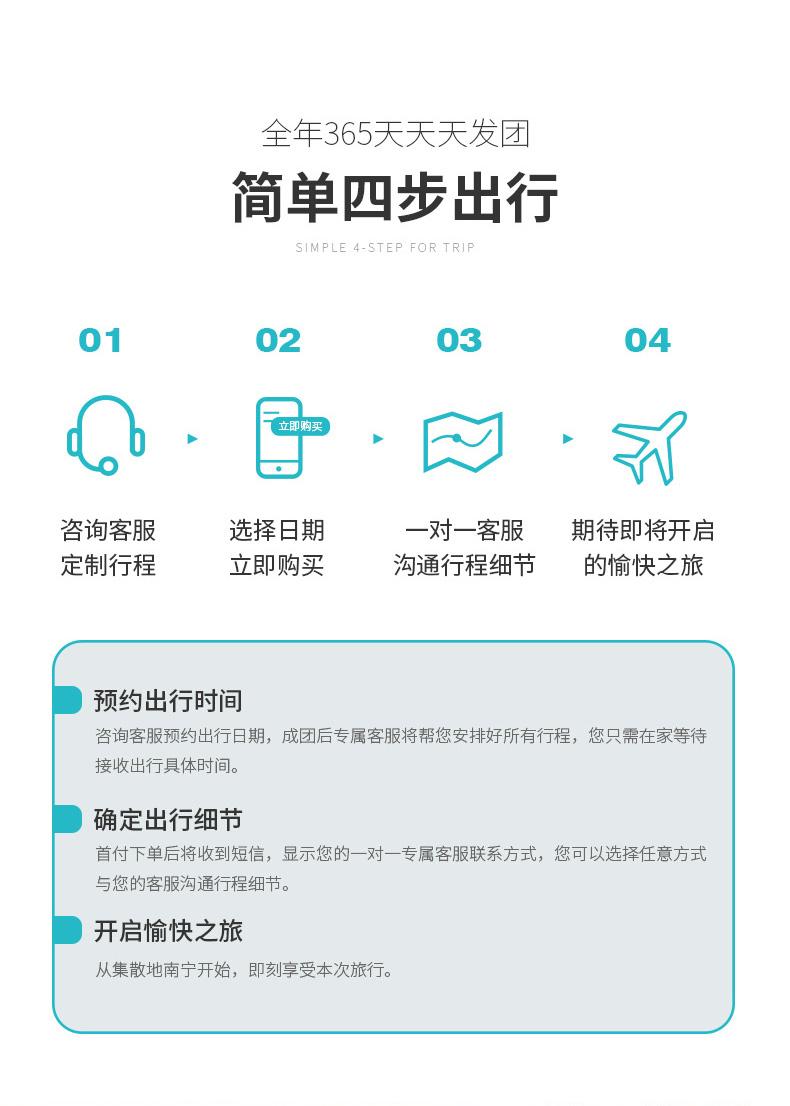 南宁-德天-通灵-4日游-详情页_13.jpg
