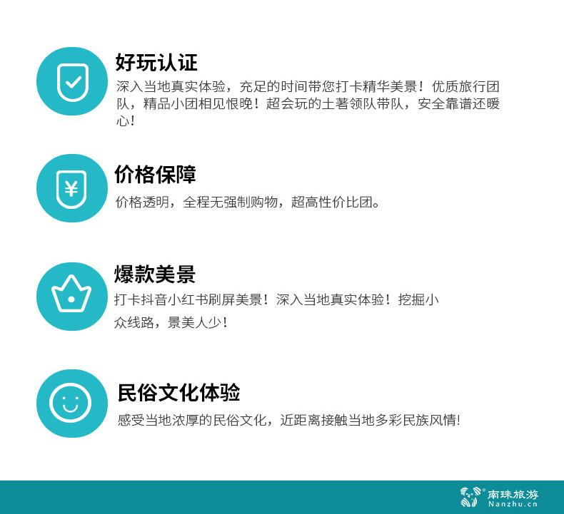 南宁-德天-通灵-4日游-详情页_16.jpg