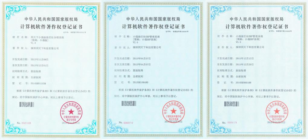 小强ERP系统部分软件著作权登记证书