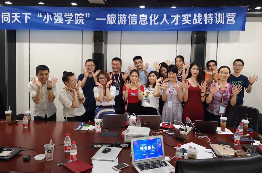 https://cdn.op110.com.cn/official/img/2020/5/6/5495710/小强学院信息化培训05期.png